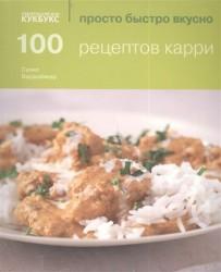 100 рецептов карри