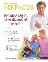 Большая книга счастливой жизни
