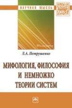 Мифология, философия и немножко теории систем