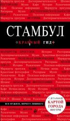 Стамбул : путеводитель./ 3-е изд., испр. и доп.