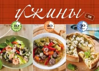Ужины за 10, 20, 30 минут