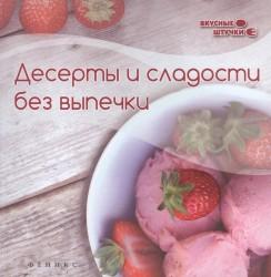 Десерты и сладости без выпечки
