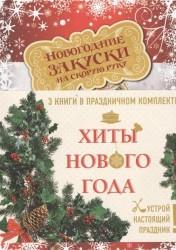 Хиты нового года (комплект из 3 книг)