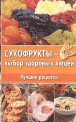 Сухофрукты - выбор здоровых людей. Лучшие рецепты