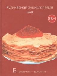 Кулинарная энциклопедия. Том 3. Б. Бешамель - Брускетта