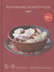 Кулинарная энциклопедия. Том 4. Б-В. Брусника - Венгерские клецки