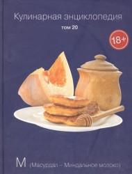 Кулинарная энциклопедия. Том 20. М. Масурдал - Миндальное молоко