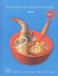 Кулинарная энциклопедия. Том 21. М. Минеральная вода - Морской язык