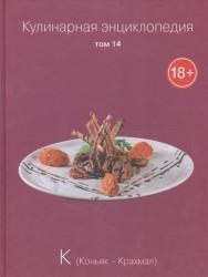 Кулинарная энциклопедия. Том 14. К. Коньяк - Крахмал