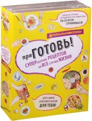 приГОТОВЬ! Супер-сборник рецептов на все случаи жизни (комплект из 4 книг)