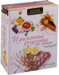 Кухня гурмана. Изысканные рецепты от лучших поваров. 4 книги в комплекте
