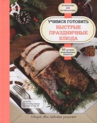 Учимся готовить быстрые праздничные блюда