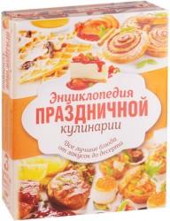 Энциклопедия праздничной кулинарии. Все лучшие блюда от закусок до десерта (комплект из 3 книг)