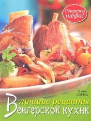Лучшие рецепты венгерской кухни. Секреты шефа!