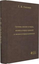 Системы железо-углерод, железо-углерод-кремний и железо-углерод-алюминий