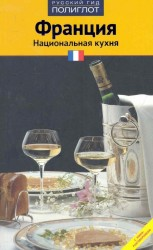 Франция. Национальная кухня