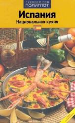 Испания. Национальная кухня
