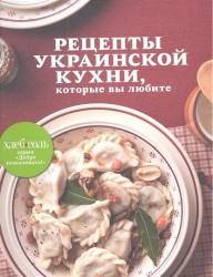 Рецепты украинской кухни, которые вы любите
