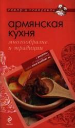 Армянская кухня: многообразие и традиции