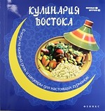 Кулинария Востока. Блюда на каждый день и шедевры для настоящих гурманов
