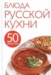 Блюда русской кухни. 50 рецептов