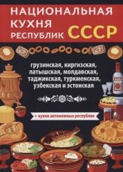 Национальная кухня республик СССР