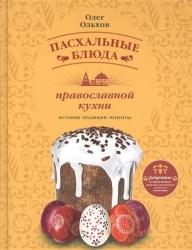 Пасхальные блюда православной кухни