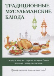 Традиционные мусульманские блюда