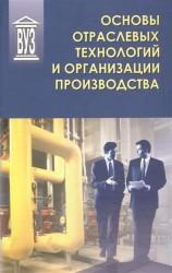 Основы отраслевых технологий и организации производства. Учебник