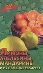 Лимоны, апельсины, мандарины и их целебные свойства