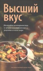Высший вкус. Философия вегетарианства и лушие вегетарианские рецепты со всего мира