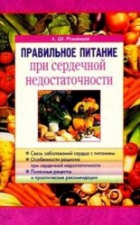 Правильное питание при сердечной недостаточности