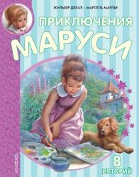 Приключения Маруси