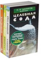 Эффективные народные средства лечения (2): Целебная чага. Целебные травы от подагры и других заболеваний. Целебная сода (комплект из 3-х книг в упаковке)