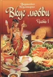 Вкус любви. Часть 1. Сборник вегетарианских кулинарных рецептов