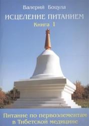 Исцеление питанием. Книга 1. Питание по Первоэлементам в тибетской медицине