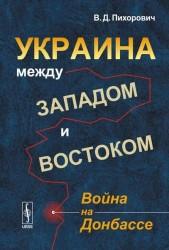 Украина между Западом и Востоком. Война на Донбассе