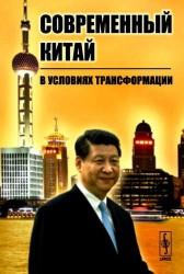 Современный Китай в условиях трансформации