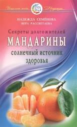 Мандарины — солнечный источник здоровья. Секреты долгожителей