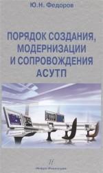 Порядок создания, модернизации и сопровождения АСУТП