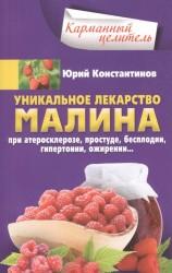 Уникальное лекарство малина. При атеросклерозе, простуде, бесплодии, гипертонии, ожирении...