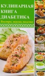 Кулинарная книга диабетика. Быстро, вкусно, полезно