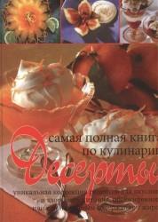 Десерты. Самая полная книга по кулинарии