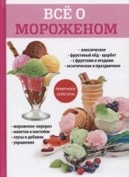 Все о мороженом