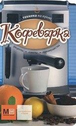 Техника на кухне Кофеварка