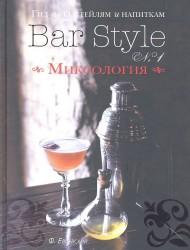 Гид по коктейлям и напиткам Bar Style №1. Миксология (подарочное издание)