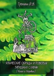 Языческие обряды и поверья западных славян. Чехия и Моравия
