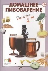 Домашнее пивоварение