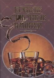 Крепкие спиртные напитки. Иллюстрированная энциклопедия