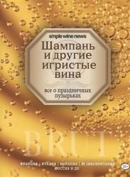 Шампань и другие игристые вина